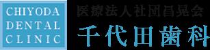 東京駅八重洲より徒歩2分の歯医者。虫歯,歯周病治療からインプラント,審美,入れ歯,予防歯科など幅広く診療しております。